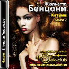 Слушать аудиокнигу Бенцони Жюльетта - Катрин (Катрин-2)