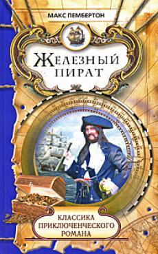 Слушать аудиокнигу Макс Пембертон - Железный пират