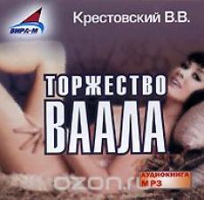 Слушать аудиокнигу Всеволод Крестовский - Торжество Ваала