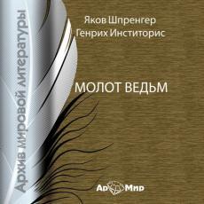 Слушать аудиокнигу Шпренгер Якоб, Генрих Крамер (Инститорис) - Молот ведьм