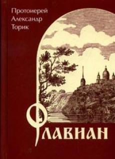 Слушать аудиокнигу Торик Александр - Три книги, Флавиан