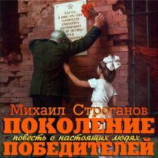 Слушать аудиокнигу Строганов Михаил - Поколение победителей