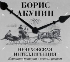 Слушать аудиокнигу Акунин Борис - Нечеховская интеллигенция