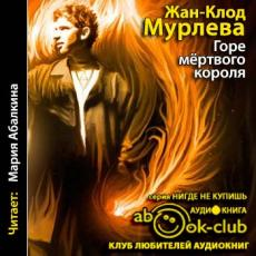 Слушать аудиокнигу Мурлева Жан-Клод - Горе мёртвого короля