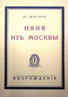 Слушать аудиокнигу Шмелев Иван Сергеевич - Няня из Москвы