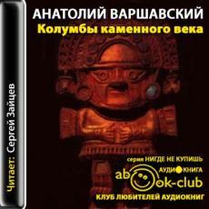 Слушать аудиокнигу Варшавский Анатолий - Колумбы каменного века
