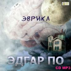 Слушать аудиокнигу По Эдгар Аллан - Эврика