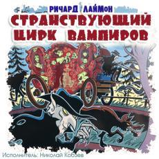 Слушать аудиокнигу Лаймон Ричард - Странствующий цирк вампиров