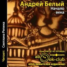 Слушать аудиокнигу Белый Андрей - Воспоминания. Начало века