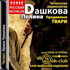 Слушать аудиокнигу Дашкова Полина - Чеченская марионетка, или Продажные твари