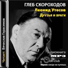 Слушать аудиокнигу Скороходов Глеб - Леонид Утесов. Друзья и враги