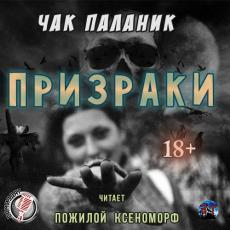 Слушать аудиокнигу Паланик Чак - ПРИЗРАКИ