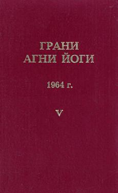 Слушать аудиокнигу Абрамов Борис Николаевич - Грани Агни Йоги 1964 г. Том 5.