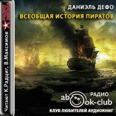 Слушать аудиокнигу Дефо Даниэль - Всеобщая история пиратов