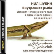 Слушать аудиокнигу Шубин Нил - Внутренняя рыба