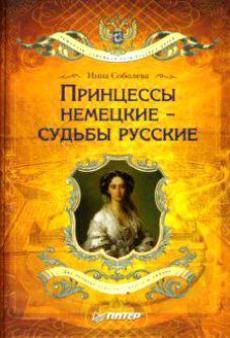 Слушать аудиокнигу Инна Соболева - Принцессы немецкие - судьбы русские.
