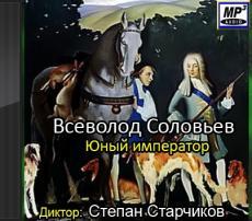 Слушать аудиокнигу Соловьев Всеволод - Юный император