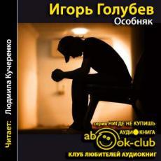 Слушать аудиокнигу Голубев Игорь - Особняк
