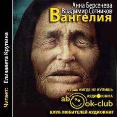 Слушать аудиокнигу Берсенева Анна; Сотников Владимир - Вангелия