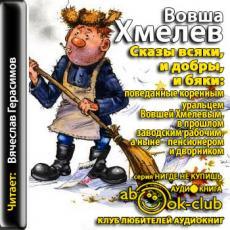 Слушать аудиокнигу Хмелев Вовша - Сказы всяки и добры, и бяки