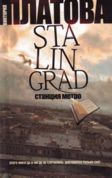 Слушать аудиокнигу Платова Виктория - Stalingrad. Станция метро