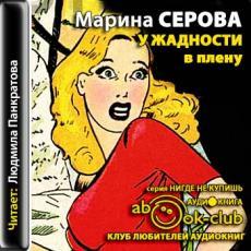 Слушать аудиокнигу Серова Марина - У жадности в плену