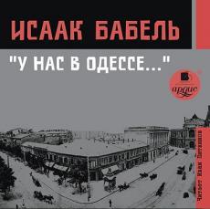 Слушать аудиокнигу Бабель Исаак - У нас в Одессе…