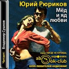 Слушать аудиокнигу Рюриков Юрий - Мед и яд любви