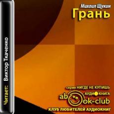 Слушать аудиокнигу Щукин Михаил - Грань