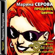 Слушать аудиокнигу Серова Марина - Продавец цветов