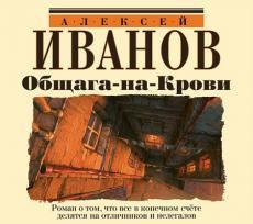 Слушать аудиокнигу Иванов Алексей - Общага на крови