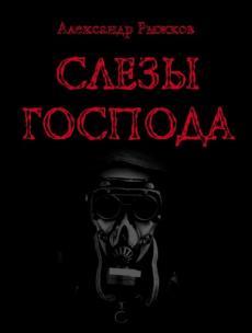 Слушать аудиокнигу Рыжков Александр - Слёзы Господа