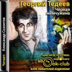Слушать аудиокнигу Тедеев Георгий - Черная жемчужина