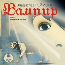 Слушать аудиокнигу Реймонт Владислав - Вампир