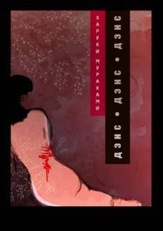 Слушать аудиокнигу Харуки Мураками - Дэнс,дэнс,дэнс