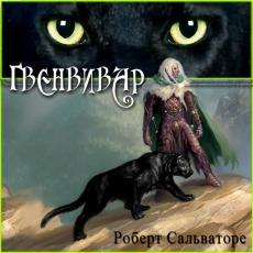 Слушать аудиокнигу Сальваторе Роберт - Гвенвивар (Guenhwyvar)