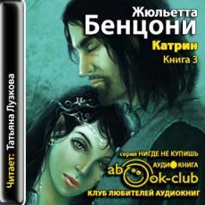 Слушать аудиокнигу Бенцони Жюльетта - Катрин (Катрин-3)