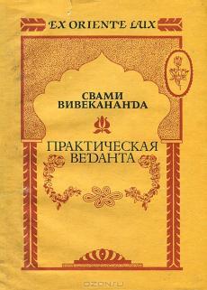 Слушать аудиокнигу Свами Вивекананда - Практическая Веданта