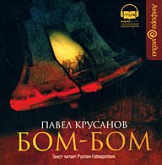 Слушать аудиокнигу Крусанов Павел - Бом-Бом