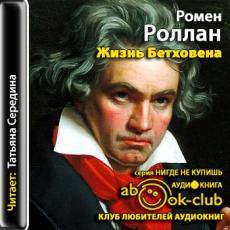 Слушать аудиокнигу Роллан Ромен - Жизнь Бетховена