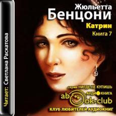 Слушать аудиокнигу Бенцони Жюльетта - Катрин (Катрин-7)
