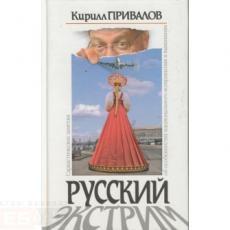 Слушать аудиокнигу Привалов Кирилл - Русский экстрим (Страницы романа)