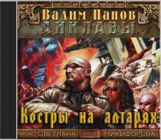 Слушать аудиокнигу Панов Вадим - Анклавы 3, Костры на алтарях