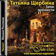 Слушать аудиокнигу Щербина Татьяна - Запас прочности