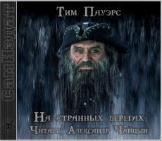 Слушать аудиокнигу Пауэрс Тим - На странных берегах