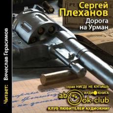 Слушать аудиокнигу Плеханов Сергей - Дорога на Урман