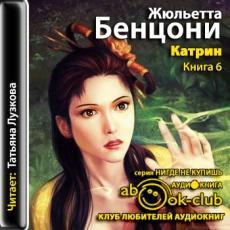 Слушать аудиокнигу Бенцони Жюльетта - Катрин (Катрин-6)