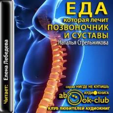 Слушать аудиокнигу Стрельникова Наталья - Еда, которая лечит позвоночник и суставы