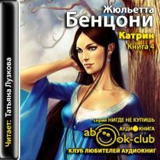 Слушать аудиокнигу Бенцони Жюльетта - Катрин (Катрин-4)