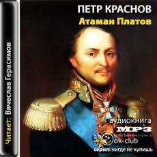 Слушать аудиокнигу Краснов Пётр - Атаман Платов